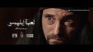 مسلسل لعبة إبليس بطولة يوسف الشريف -  رمضان 2015 - Official Teaser 3