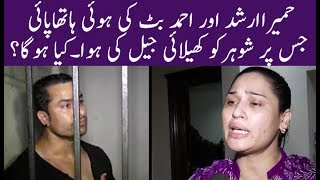 Ahmad Butt Harrased To Humaira Arshad Openly | Neo News