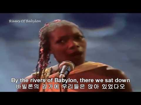 Boney M Rivers of Babylon 바빌론 강가에서.한글자막번역