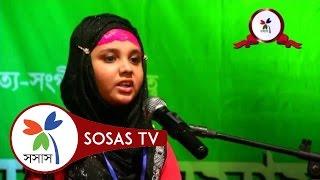 কংশ রাজের বংশধর । poetry recitation | Tasfia jahan Tahia | 4th place | serader sera'15