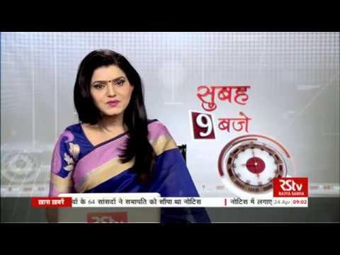 Hindi News Bulletin | हिंदी समाचार बुलेटिन – Apr 24, 2018 (9 am)