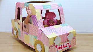 ダンボールの車づくり メルちゃん号 / Cardboard Car for Kids , Mell-chan Doll Car : DIY