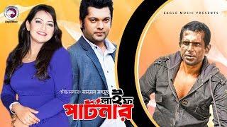 Bangla Comedy Natok | Life Partner | Hasan Masud, Sahriar Nazim Joy, Nowsin | Full HD