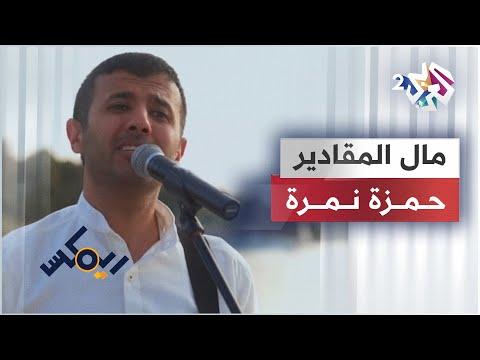 ريمكس مع حمزة نمرة أغنية مال المقادير حمزة نمرة و Nour Project