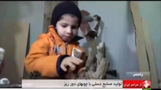 Iran Art & Handicrafts هنر و صنايع دستي ايران