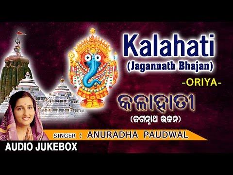 Namita Agrawal Bhajan Download