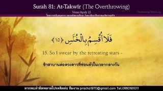 ยุซที่ 30 ยุซอัมมา สนับสนุนโดยหมวดอิสลามศึกษาฯ