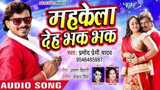 Pramod Premi Yadav का 2019 का सबसे हिट गाना - महकेला देह भक भक - Mahkela Deh Bhak Bhak - Hit Songs