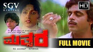 Mathsara Kannada Movie   Dr.Ambarish Kannada Old Movies   Rajani, Bharathi