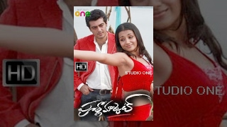 Poorna Market Telugu Full Movie HD - Ajith | Trisha