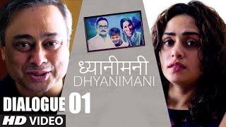 DHYANIMANI (ध्यानीमनी) Marathi Movie - Dialogue Promo    Mahesh Manjrekar, Ashwini Bhave   