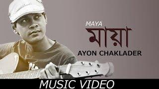 Maya By Ayon Chaklader | Music Video | Hanif Majumder | Bindhu