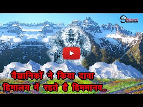 Xxx Mp4 हिमालय में रहते है आदभुत मानव जानकर आप हो जाएंगे हैरान REVEALED Himalaya Inhabitant Secret 3gp Sex
