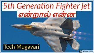 Fifth Generation Fighter Jets Explained In Tamil