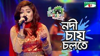নদী চায় চলতে | Shera Kontho 2017 | Danger Zone | Season 06 | Channel i TV