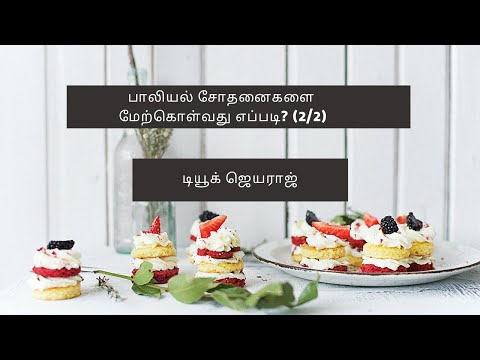 Beating Sexual Temptations (English - Tamil) - Duke Jeyaraj (2/2)