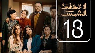 مسلسل لا تطفيء الشمس | الحلقة الثالثة عشر | La Tottfea AL shams .. Episode No. 13