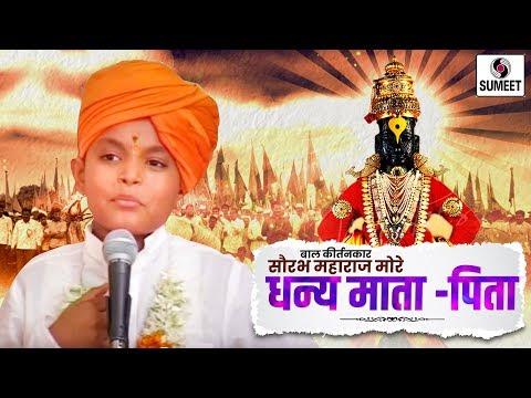 Dhanya Mata Pita   Bal Kirtan   Saurabh More Maharaj   Sumeet Music