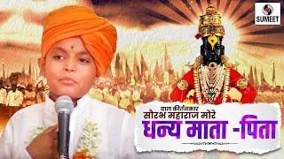 Dhanya Mata Pita | Bal Kirtan | Saurabh More Maharaj | Sumeet Music