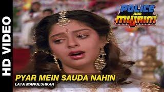 Pyar Mein Sauda Nahin - Police Aur Mujrim | | Vinod Khanna & Meenakshi Seshadri