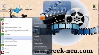 Πώς να μετατρέψω ένα βίντεο σε μορφή AVI, mp4, mpeg, 3gp ή άλλο;  | Free video converter