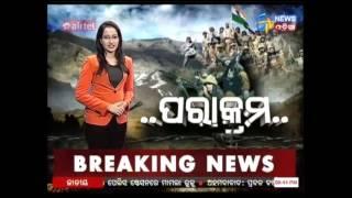 Special Report - PARAKRAMA(26/07/17) - Etv News Odia