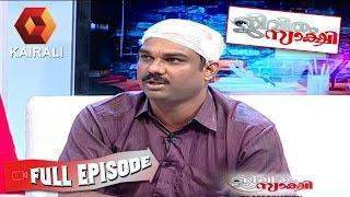 Jeevitham Sakshi: സംശയരോഗമാണോ? | 24th October 2016 | Full Episode