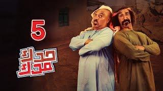 مسلسل حدك مدك ( الحلقة 05 ) ربطة حطب 2 | رمضان 2018