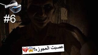 ريزدنت ايفل7 بنظارات (الواقع الافتراضي) عصبت العجوزه Resident evil7 VR