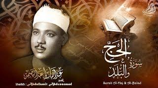 سورة الحج والبلد بالقراءات .. تلاوة إعجازية للشيخ عبد الباسط - المسجد الأموي 1958م .