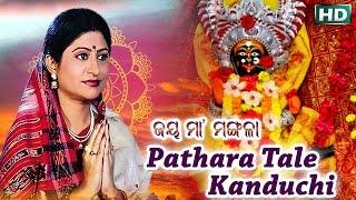 PATHARA TALE KANDUCHI ପଥର ତଳେ କାନ୍ଦୁଛି || Album- Jay Maa Mangala || Namita Agrawal || Sarthak Music