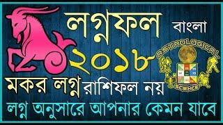 মকর লগ্নফল ২০১৮ Capricorn 2018 Horoscope In Bengali Capricorn ascendant 2018 Makar Rashifal 2018