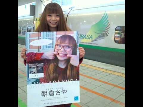 朝倉さや-YBC ラジオ「ゲツキンラジオ ぱんぱかぱ~ん」 2013.04.05O.A.