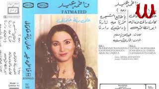 Fatma Eid  - Ya Tale3 El Shagara / فاطمه عيد - يا طالع الشجره