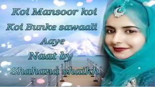 Naat-Koi Mansoor Koi Banke Ghazali Aaye by Shahana Shaikh - Must watch and SUBSCRIBE our Channel