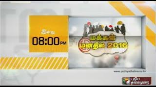 Makkal Manathil 2016   Poll Survey  Promo(18/03/16)   Puthiya Thalaimurai TV