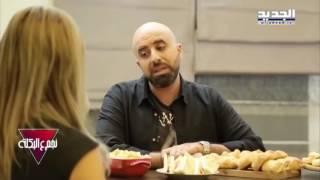 ع البكلة - مقابلة هشام حداد