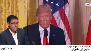الولايات المتحدة - دونالد ترامب: عام في البيت الأبيض