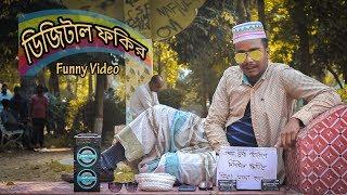 ডিজিটাল ফকির || Digital Fokir || Bangla Funny Video || Active Prank ||  Habibur