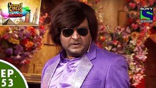 Comedy Circus Ke Ajoobe - कॉमेडी सर्कस के अजूबे - Ep 53 - Kapil Sharma's Love Story