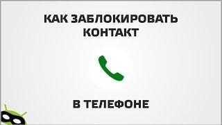 Как заблокировать контакт в телефоне