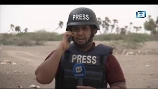 مراسل الإخبارية: هناك تخبط من قبل الحوثي في محاولة له لاستهداف الإعلاميين في الحديدة