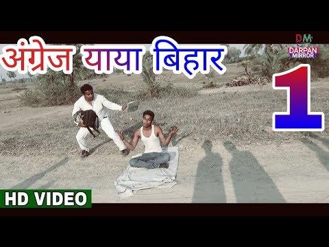 Xxx Mp4 अंग्रेज याया बिहार Angrej Yaaya Bihar Desi Version Comedy Darpan Mirror 3gp Sex