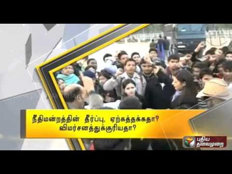 Nirbhaya case -Nerpada Pesu Promo (18/12/2015) | Puthiya Thalaimurai TV