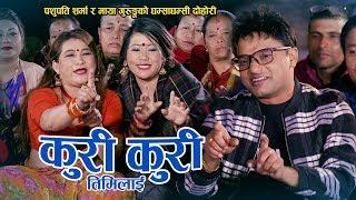 Pashupati Sharma New Nepali lok dohori song कुरी कुरी तिमीलाई | Maya Gurung