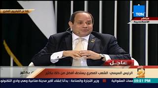 """رأي عام - السيسي: انزلوا الانتخابات بدل ما تروحوا """"الساحل"""" عشان مترجعوش تقولوا مش ده الي عايزينه"""
