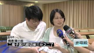 1 3子宮的奇蹟 38歲女自然產雙胞胎   生活   即時新聞   2012 09 05   新聞   壹電視 NextTV