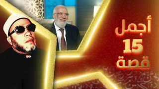 اجمل 15 قصة رواها الشيخ عمر عبد الكافي - قصص ممتعة