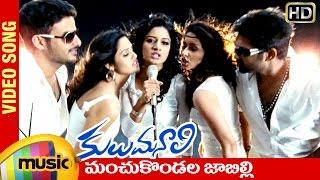 Kulumanali Telugu Movie Songs | Manchukondala Jabilli Video Song | Shashank | Archana | Krishnudu