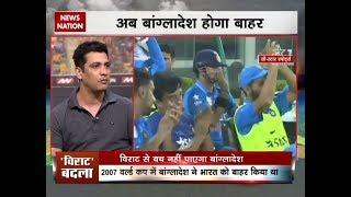 Stadium: India vs Bangladesh   Pre-Match Analysis of Semi-Finals in Edgbaston